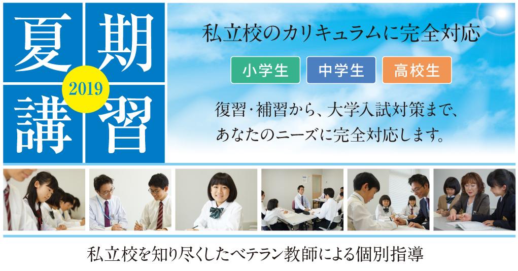 info_2019_summer_juku.jpg