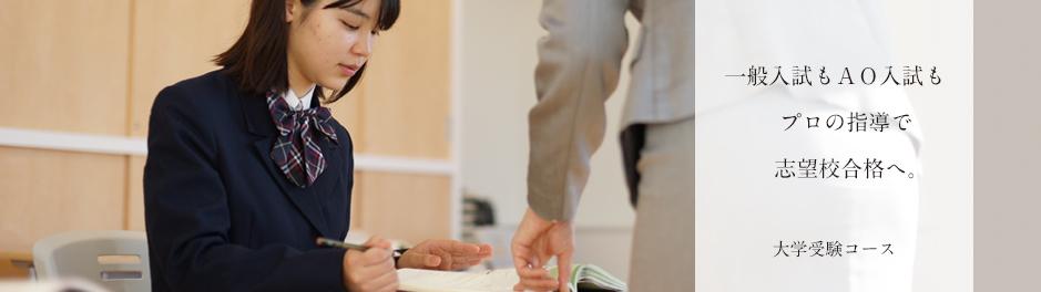 一般入試もAO入試もプロの指導で志望校合格へ。