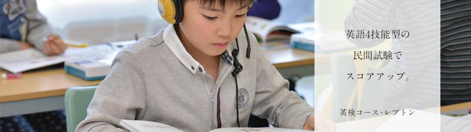 英語4技能型の民間試験でスコアアップ。